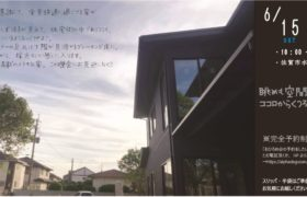 6/15(土)・16(日) 完成おひろめ会のご案内